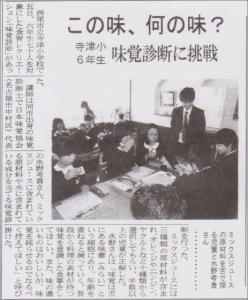 141207_三河新報
