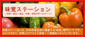 味覚ステーション~世界一面白く食品・栄養・味覚を学べるサイト~